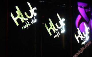 Veliko otvaranje, Night club Klub Prijedor, 28.12.2013.